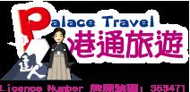 港通國際旅遊集團有限公司